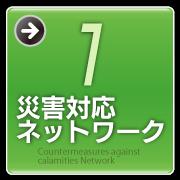 災害対応ネットワーク